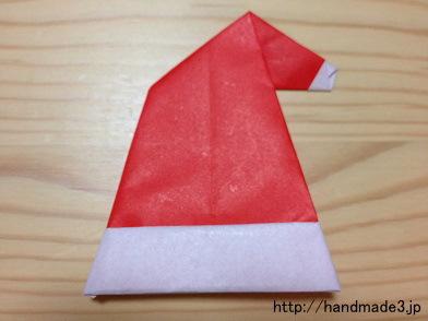 サンタの帽子を折ってみた