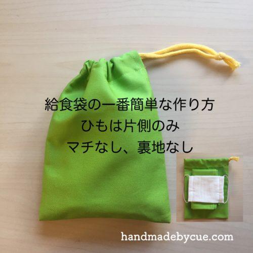 給食袋の一番簡単な作り方はひもは片側のみ、マチなし、裏地なし
