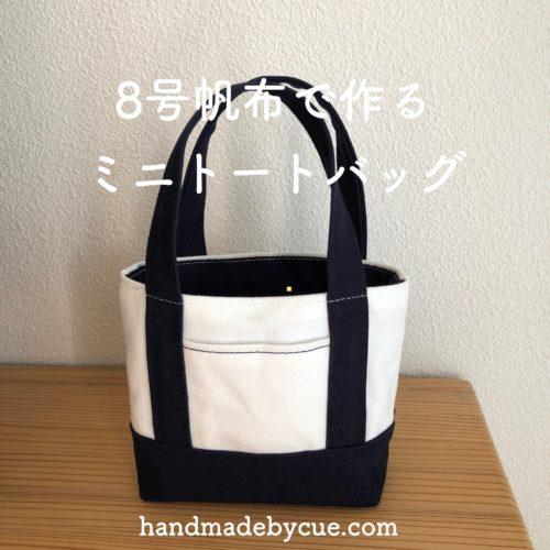 帆布で作るミニトートバッグ、ちょっとそこまでバッグが便利でかわいい!