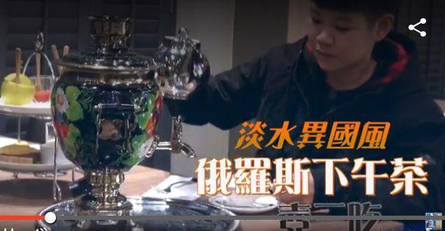 【壹週刊】淡水異國風 俄羅斯下午茶一壺三吃