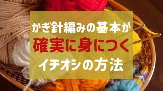 かぎ針編みの力加減ときれいに編むコツ☆表裏の見方も写真画像付で解説!
