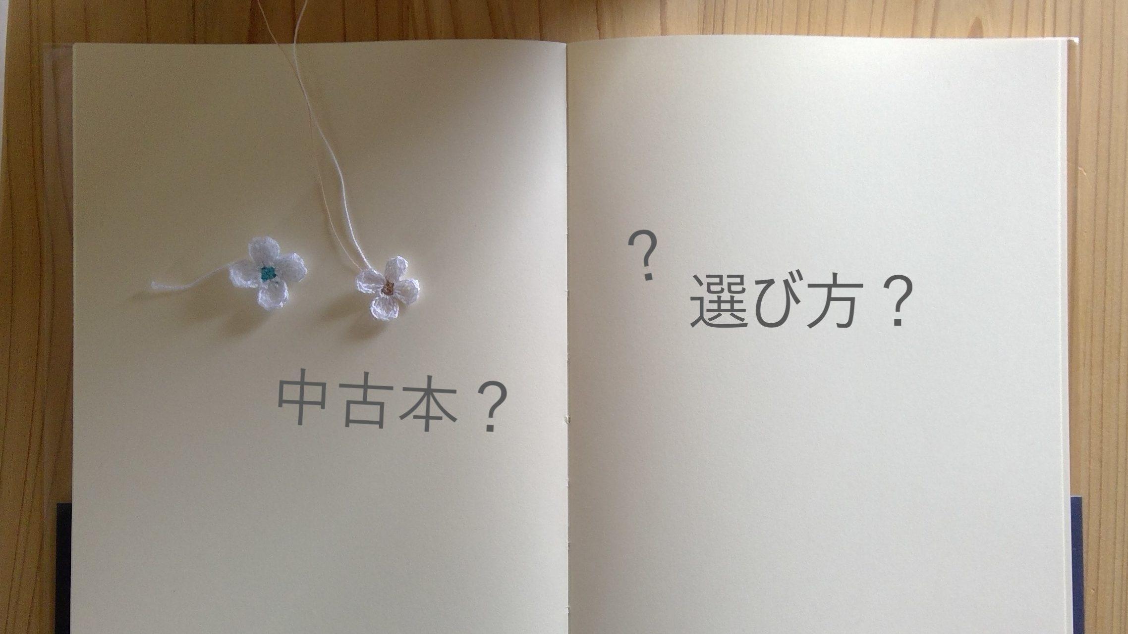 レース編みの本で中古は?どういうものを選べばいいの?