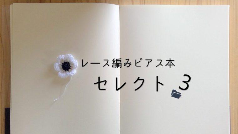 モチーフ単体で紹介されているからこそわかりやすい☆レース編みピアス本