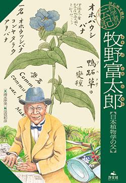 中学生に読書感想文の書き方教えるテンプレ_牧野富太郎【日本植物学の父】