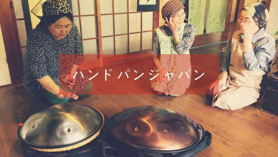 Handpan Japan GK
