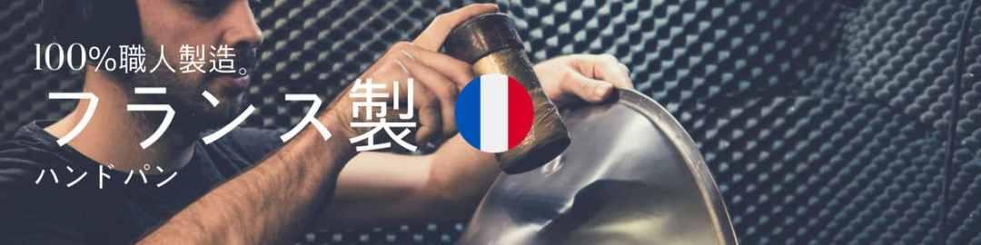 ハンドパン 6和音モデル 48 cm • Handpan Si♭ • フランス製