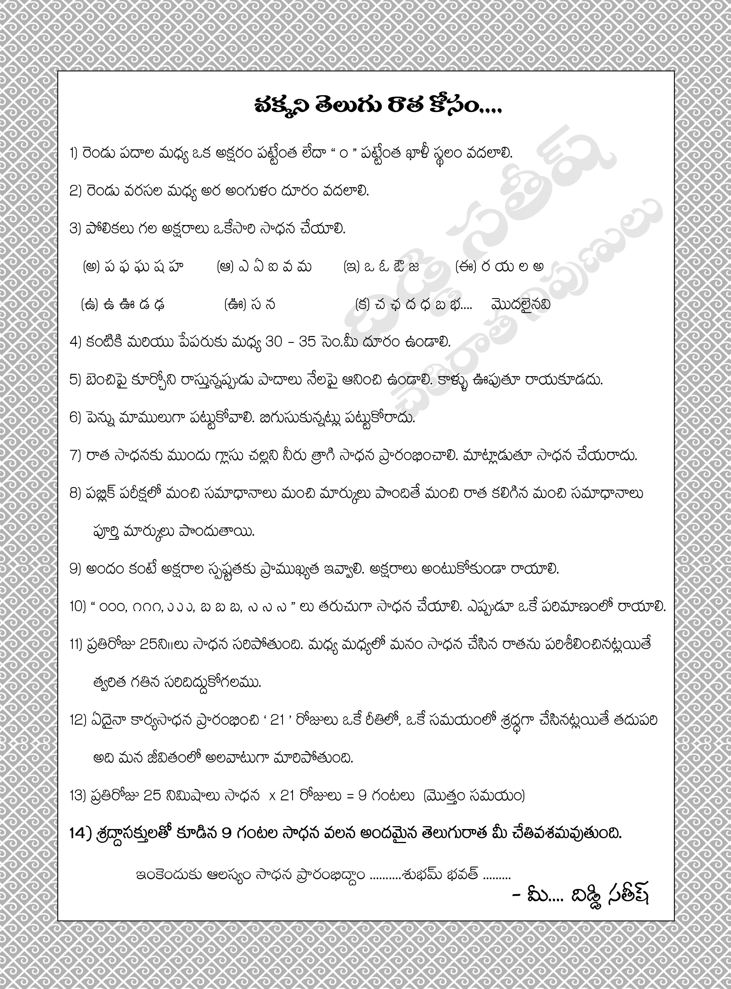 Handwriting Telugu Handwriting