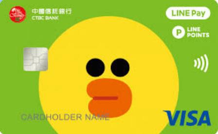 中國信託LINE Pay信用卡