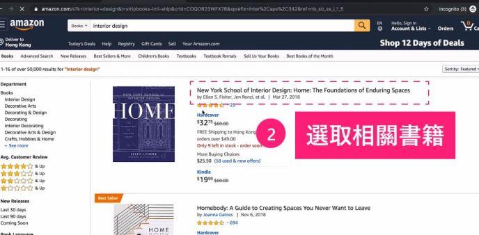 amazon關鍵字相關書籍
