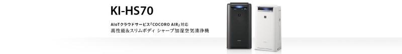 Lọc không khí Sharp KI-HS70-W