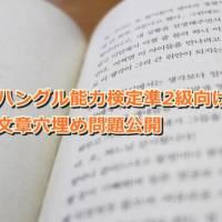ハングル能力検定準2級向けの文章穴埋め問題を公開!