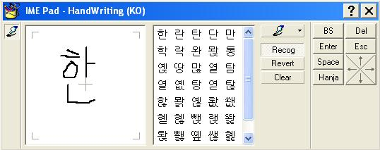 Typing Korean Characters in PC (6/6)