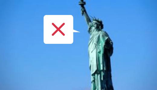 【経験者が語る】留学先としてニューヨークをオススメできない5つの理由