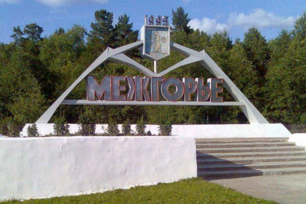 Mezhgorye-Welcome-Sign-1