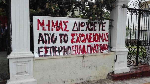 EPAL-PLATANIA-SYRIZA1