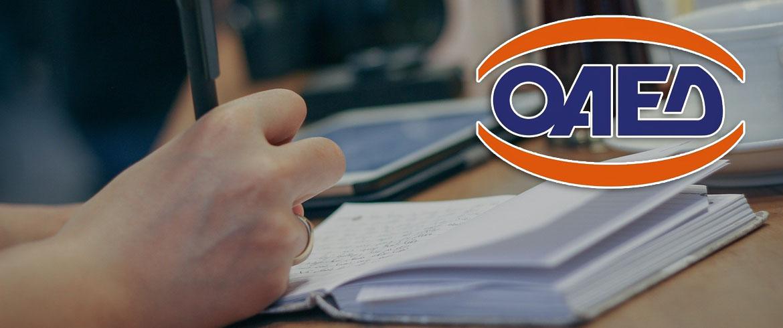 ΟΑΕΔ | Από σήμερα οι αιτήσεις στα ΙΕΚ – 7 ειδικότητες για 154 σπουδαστές  στην Κρήτη – HANIA.news