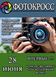 Фотокросс