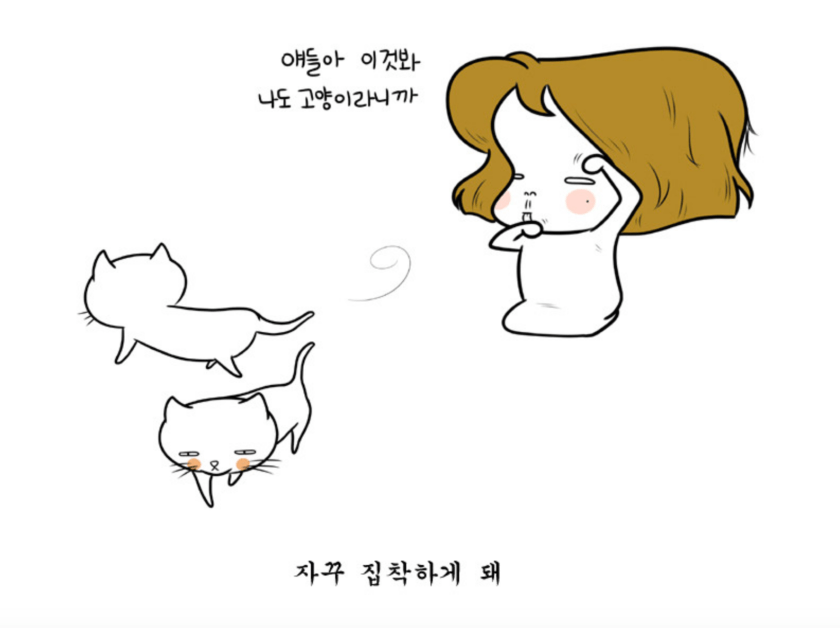 One episode of the webtoon Bongsuni Ilki, titled Mil-tang, is all about her cats—an animal that definitely has a good mil-tang game.