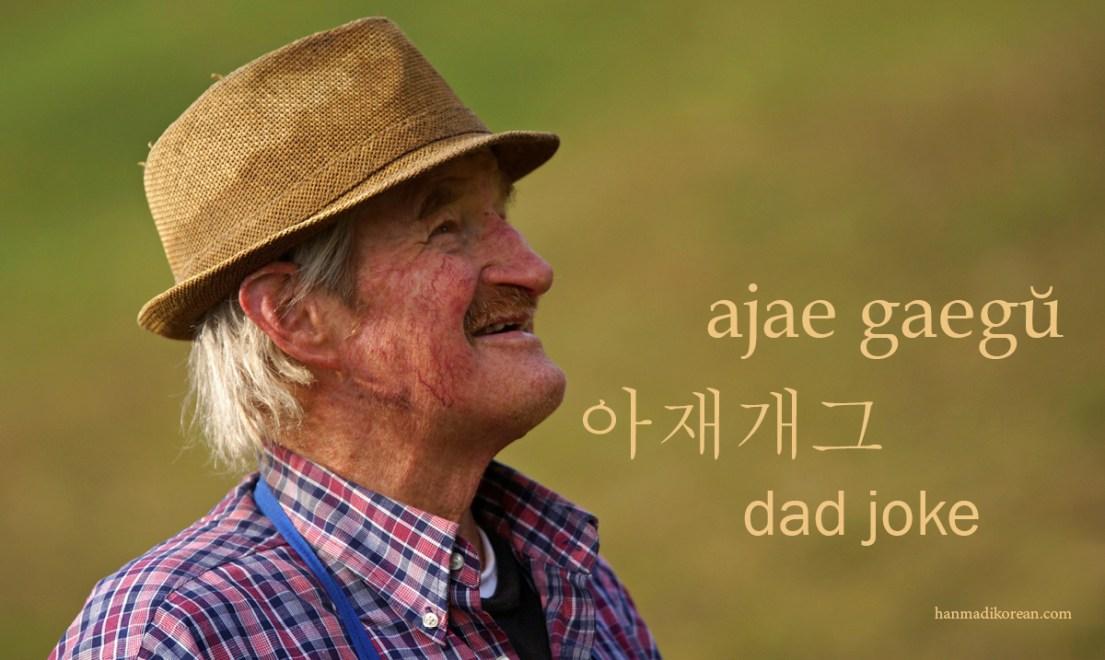 ajaegaegu