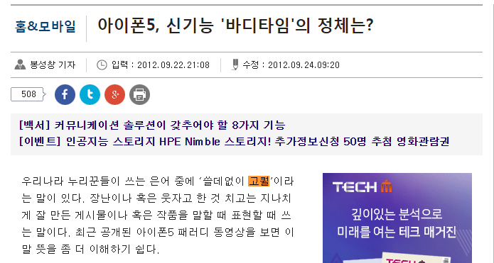 Go-kwol on technology news site ZDNet Korea in 2012