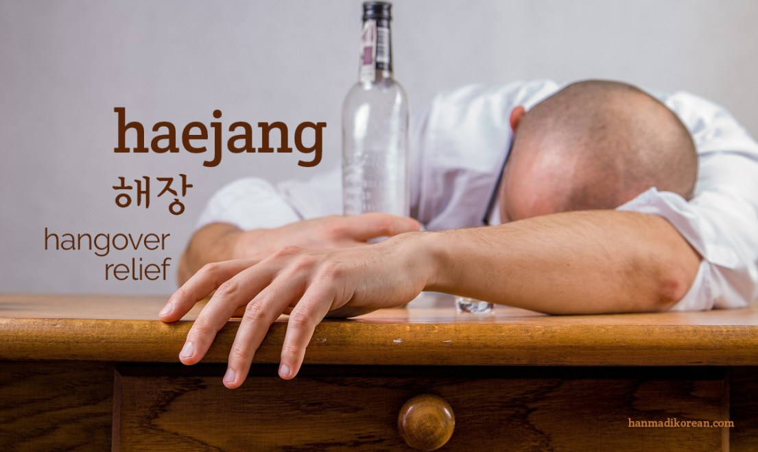 haejang, Korean for hangover relief