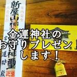 富士山の新屋山神社!日本一の金運神社のお守りをプレゼントします