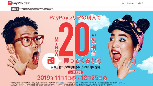 PayPay(ペイペイ)フリマ