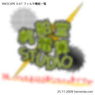 inkscape_filtertest09_02