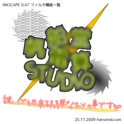 inkscape_filtertest09_08