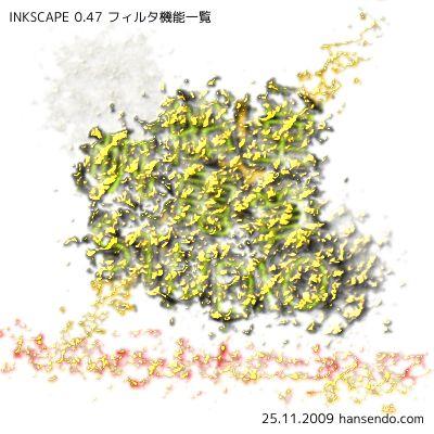 inkscape_filtertest10_09