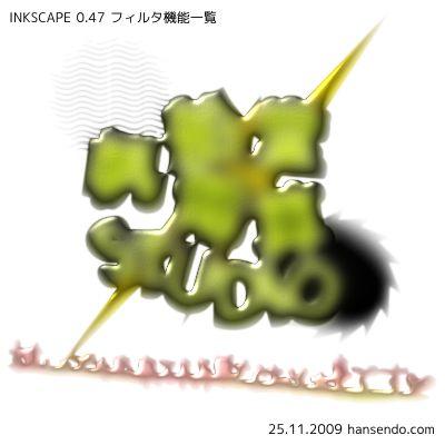 inkscape_filtertest10_11