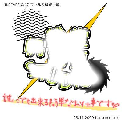 inkscape_filtertest11_08