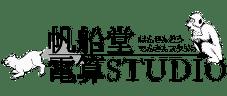 帆船堂 電算STUDIO