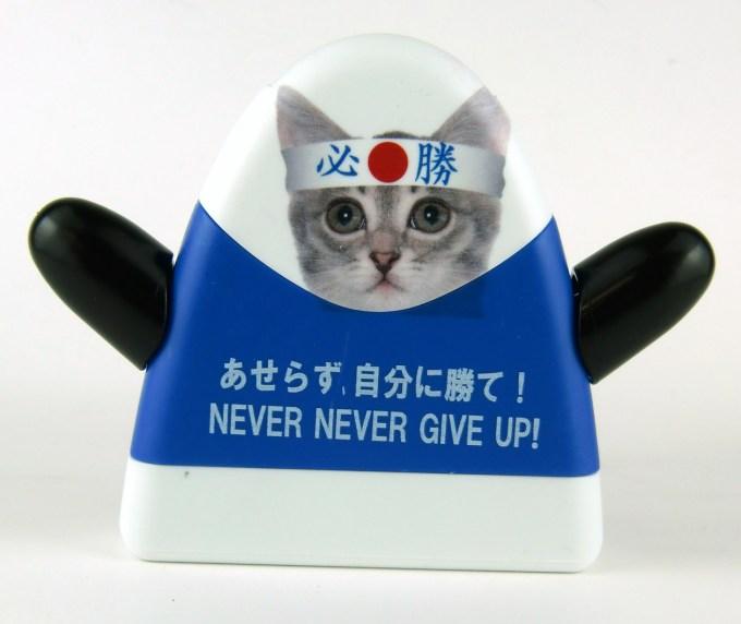 受験生応援グッズ【あせらず、自分に勝て!NEVER NEVER GIVE UP!】青色
