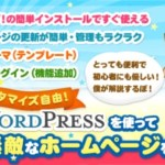 wordpress lolipop