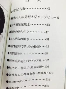 kokumon2(5)