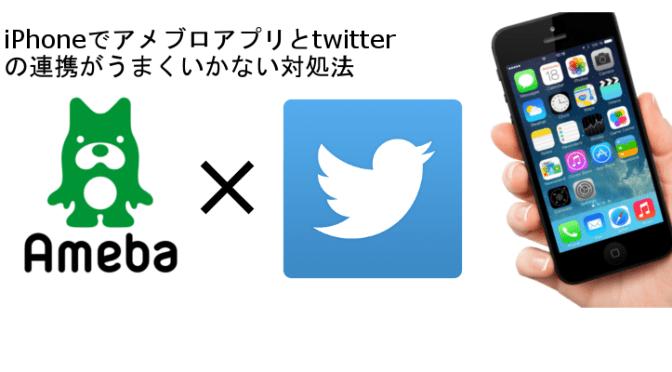 iPhoneでアメブロアプリとTwitter(ツイッター)連携がうまくいかない時の対処法