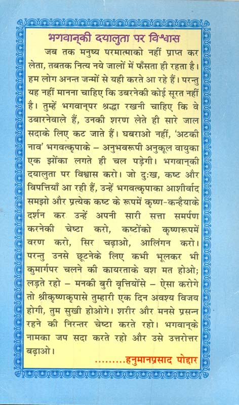 PUBLICATION BHAIJI PAWAN SMARAN AND OTHER BOOKS  (2/5)