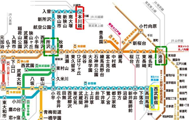 新宿 線 西武