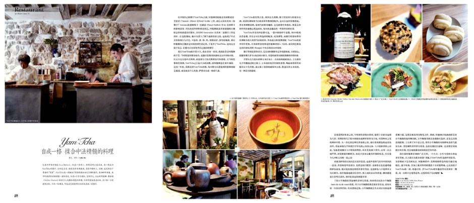 My latest article about Yam'Tcha on Jet Master magazine in China.