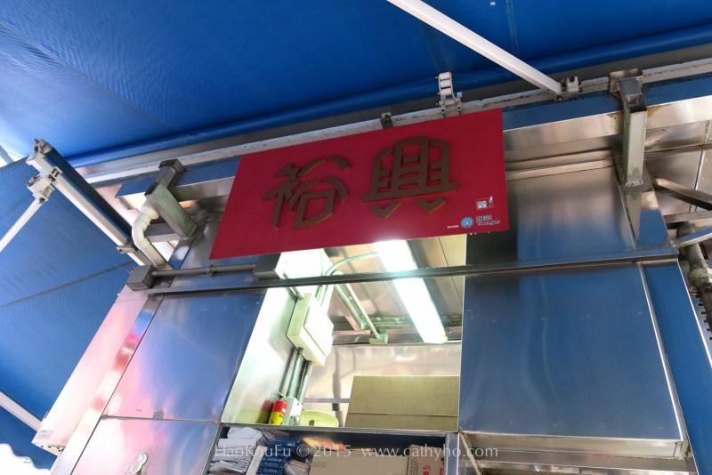 香港中環大排檔式早餐名店 - 「裕興」