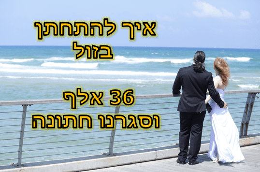 להתחתן בזול