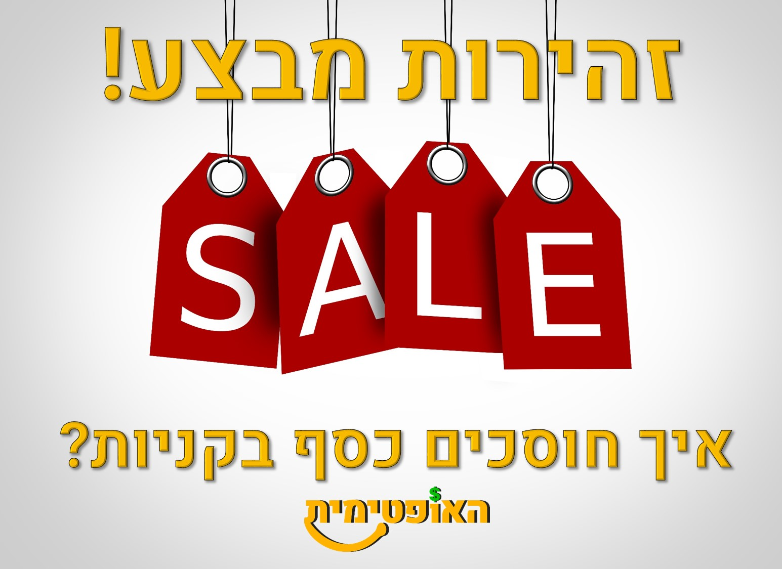 sale-save