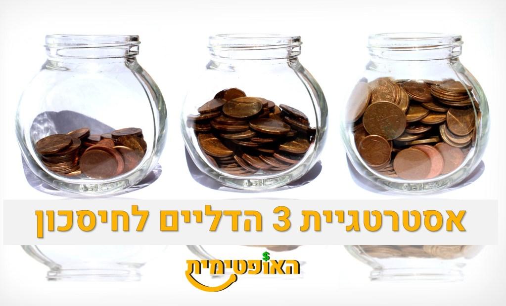 תוכנית חיסכון