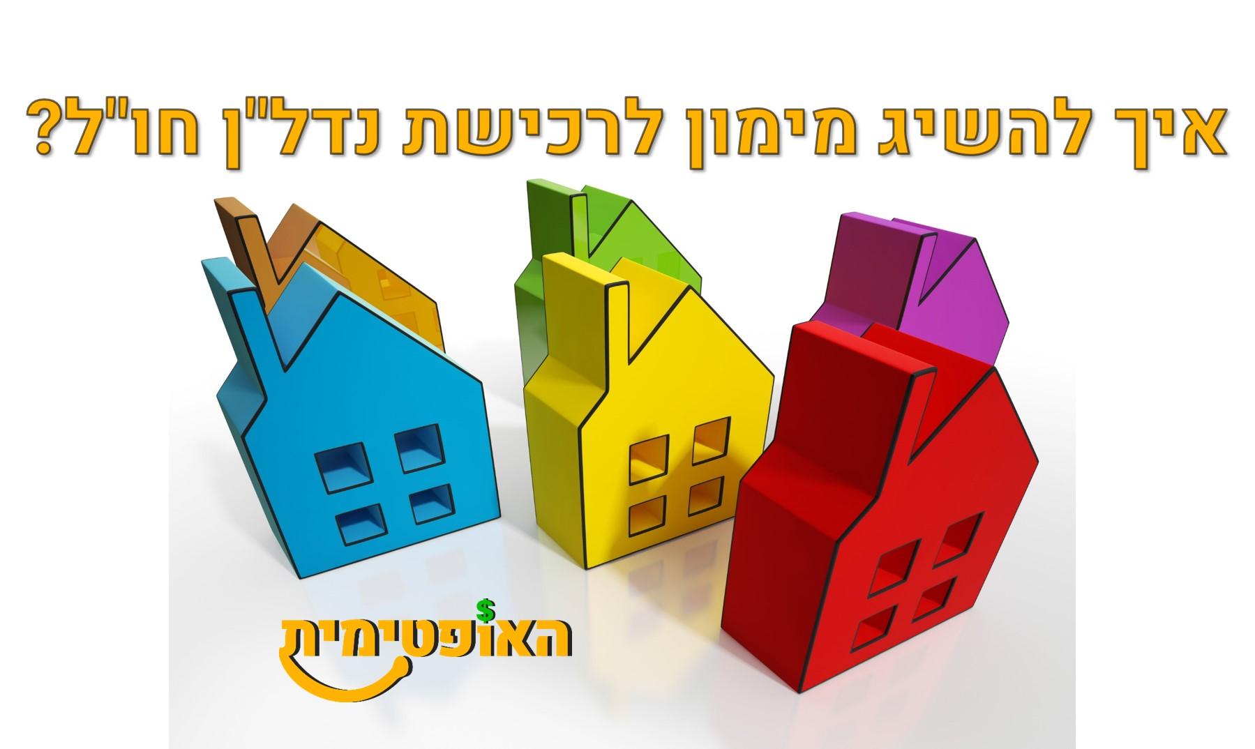 real-estate-mortagage