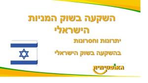 השקעה בשוק המניות הישראלי