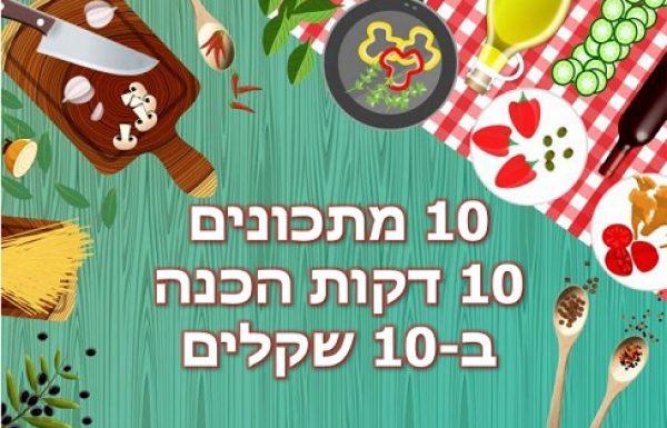 10 מתכונים זולים ב-10 דקות הכנה ב-10 שקלים
