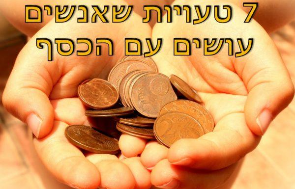 7 טעויות שאנשים עושים עם הכסף