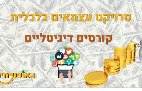 פרויקט עצמאים כלכלית – רעיונות להכנסה פסיבית : קורסים אונליין