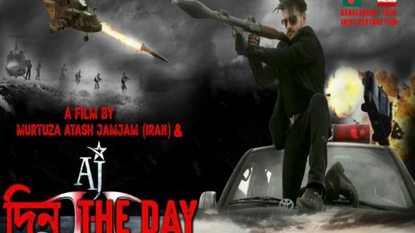 1626505108_din-the-day
